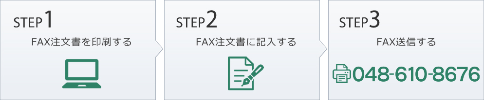 FAX注文書を印刷する