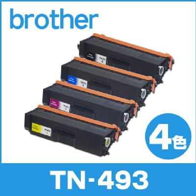 BROTHER ブラザー用 互換トナーカートリッジ TN-493シリーズ TN-493BK TN-493C TN-493M TN-493Y 4色セット
