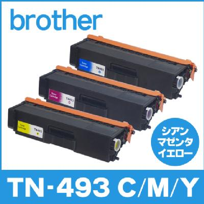BROTHER ブラザー用 互換トナーカートリッジ TN-493シリーズ TN-493C TN-493M TN-493Y シアン・マゼンタ・イエロー 3色セット