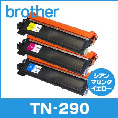 BROTHER ブラザー用 互換トナーカートリッジ TN-290シリーズ TN-290C+TN-290M+TN-290Y シアン・マゼンタ・イエロー3本セット
