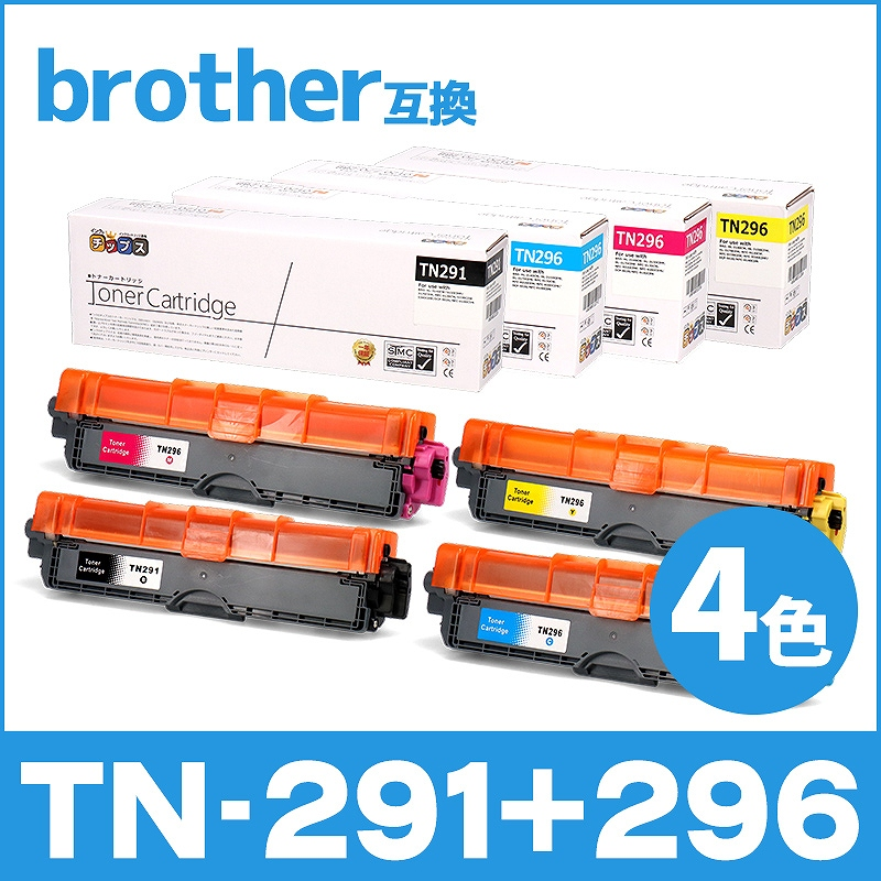 BROTHER ブラザー用 互換トナーカートリッジ TN-291シリーズ TN-291BK+TN-296C+TN-296M+TN-296Y 4色セット