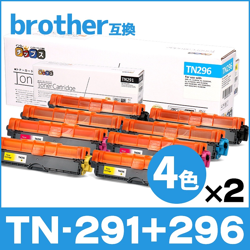 BROTHER ブラザー用 互換トナーカートリッジ TN-291シリーズ TN-291BK+TN-296C+TN-296M+TN-296Y 4色セット×2セット