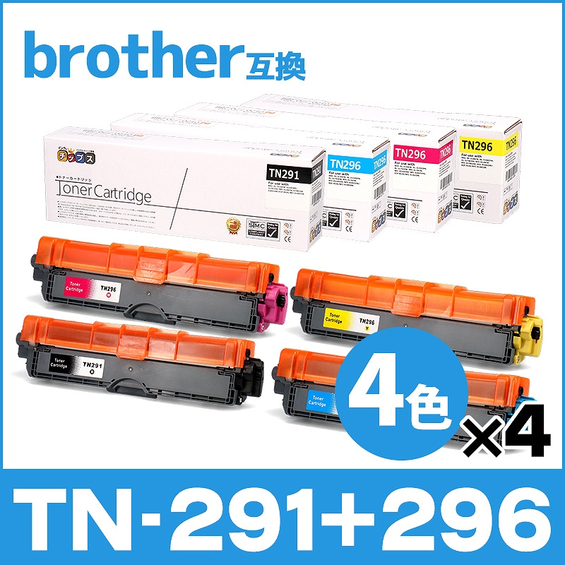 BROTHER ブラザー用 互換トナーカートリッジ TN-291シリーズ TN-291BK+TN-296C+TN-296M+TN-296Y 4色セット×4セット