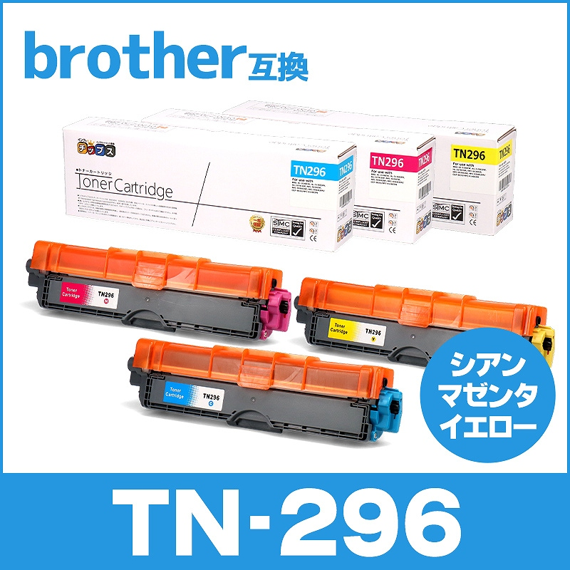 BROTHER ブラザー用 互換トナーカートリッジ TN-296シリーズ TN-296C+TN-296M+TN-296Y シアン・マゼンタ・イエロー3本セット
