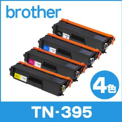 BROTHER ブラザー用 互換トナーカートリッジ TN-395シリーズ TN-395BK+TN-395C+TN-395M+TN-395Y 4色セット増量版