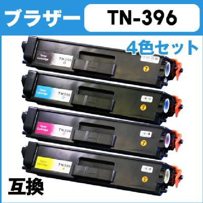 BROTHER ブラザー用 互換トナーカートリッジ TN-396シリーズ TN-396BK+TN-396C+TN-396M+TN-396Y 4色セット増量版