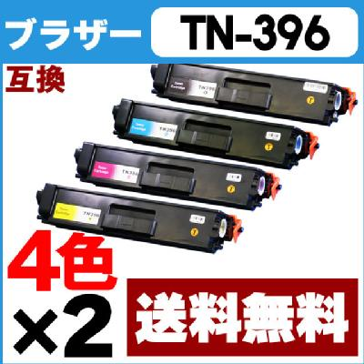 BROTHER ブラザー用 互換トナーカートリッジ TN-396シリーズ TN-396BK+TN-396C+TN-396M+TN-396Y 4色セット増量版×2セット